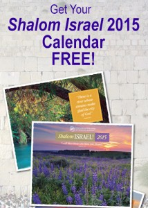 Free 2015 Shalom Israel Calendar
